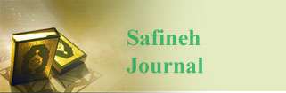 Safineh Journal